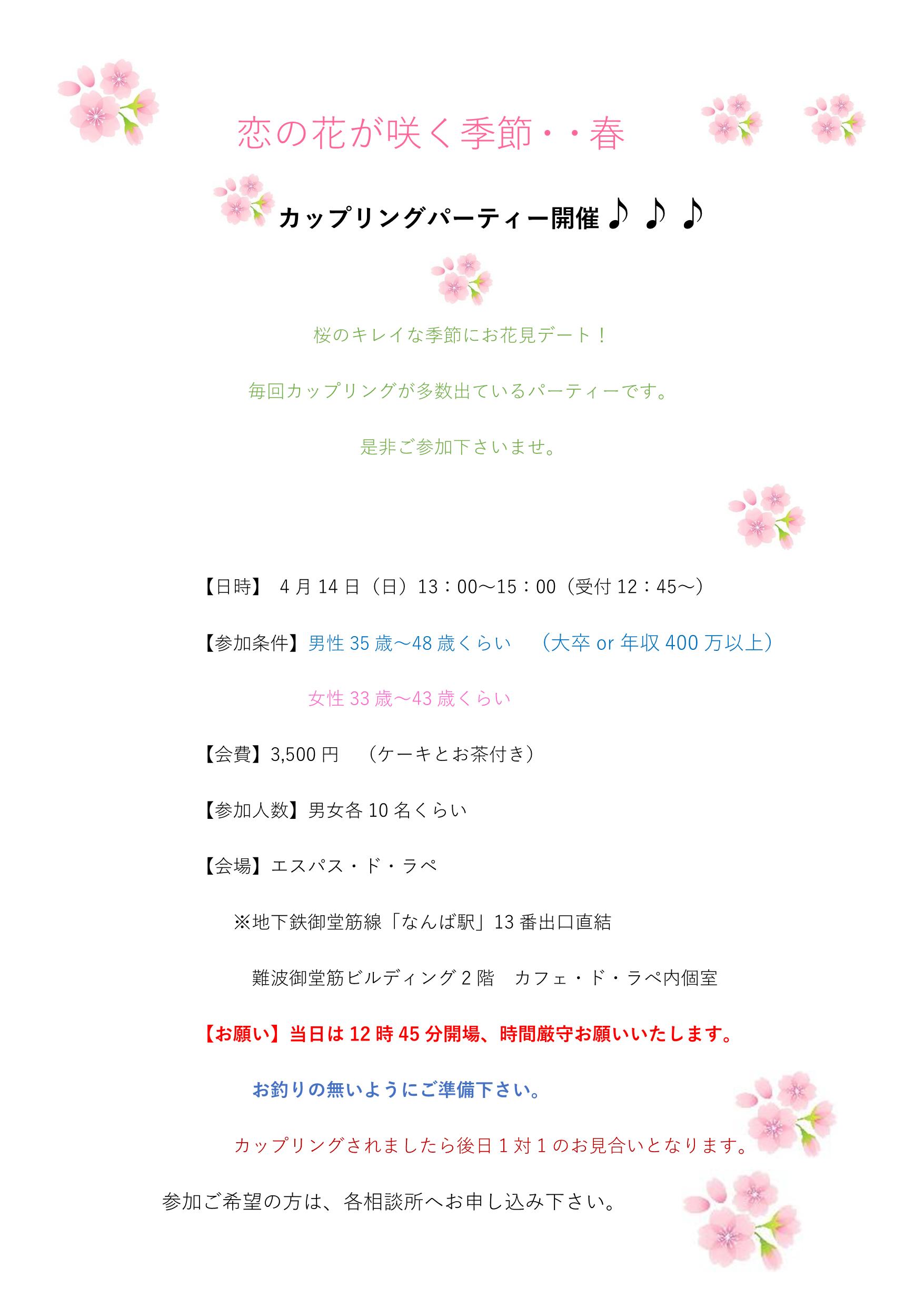 桜のパーティ4月14日会員様用