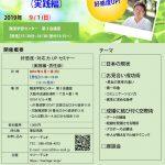 セミナー(実践編・男性版)20190901